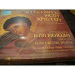 "JESUS CHRIST'S SOLDIERS BYZANTINE CHOIR "" HOLY MELODISTS   conductor  KVNSTANTINOS POLITIS  Ιεροί Μελωδοί - Στρατιώται Ιησού Χριστού"