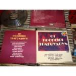 Οι ηθοποιοι Τραγουδουν - Various ( Αλικη Βουγιουκλακη ,,Παραβας,,Δ.Χορν Γ.Φερτης ..}
