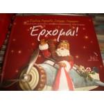 Η καλυτερη Συλλογη Χριστουγεννιατικων τραγουδιων - παιδικη Χορωδια Σπυρου Λαμπρου / ερχομαι