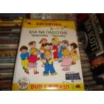 Ζουζουνια - ελα να παιξουμε ,τραγουδια -παιχνιδια dvd & βιβλιο ..κΑΤΕΡΙΝΑ γΙΑΝΝΙΚΟΥ