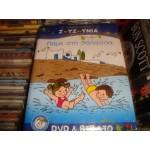 Ζουζουνια - Παμε στη Θαλασσα, dvd & βιβλιο ..κΑΤΕΡΙΝΑ γΙΑΝΝΙΚΟΥ