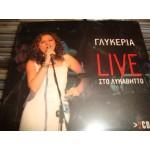 Γλυκερια - Live στο ΛΥΚΑΒΗΤΤΟ