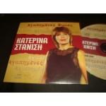 Κατερινα Στανιση - αγαπημενες φωνες / Katerina Stanisi ,Paranomi agapi,an kano atakti zoi..etc