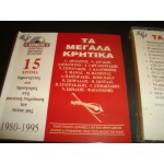 Τα μεγαλα κρητικα - 1980-1995  / Βασιλης Σκουλας,Νικηφορος Αερακης ,Ψαραντωνης ..