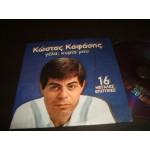 Κωστας Καφασης - γελα κυρια μου 16 μεγαλες επιτυχιες Kostas Kafasis Greek Laiko