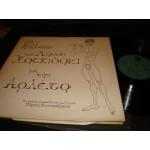 12 + 1 τραγουδια του Μ.Χατζιδακι με την Αρλετα