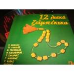 12 Λαικα Ζειμπεκικα