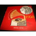 1950 / Ηχογραφησεις 78 στροφων 3