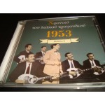 1953 / Ηχογραφησεις 78 στροφων Δ