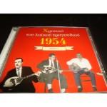 1954 / Ηχογραφησεις 78 στροφων Ε