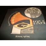 1954 / Ηχογραφησεις 78 στροφων 3