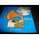 1954 / Ηχογραφησεις 78 στροφων 2