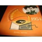 1954 / Ηχογραφησεις 78 στροφων 1