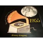 1955 / Ηχογραφησεις 78 στροφων 4