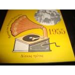 1955 / Ηχογραφησεις 78 στροφων 3