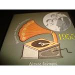 1955 / Ηχογραφησεις 78 στροφων 2