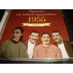 1955 / Ηχογραφησεις 78 στροφων H