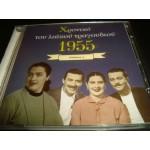 1955 / Ηχογραφησεις 78 στροφων Z