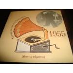 1955 / Ηχογραφησεις 78 στροφων 5