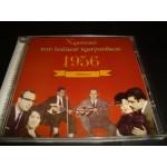 1956 / Ηχογραφησεις 78 στροφων E