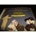 1956 / Ηχογραφησεις 78 στροφων Γ