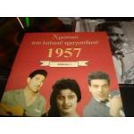 1957 / Ηχογραφησεις 78 στροφων Ζ