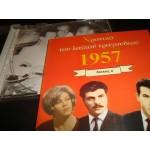 1957 / Ηχογραφησεις 78 στροφων Α