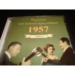 1957 / Ηχογραφησεις 78 στροφων Η
