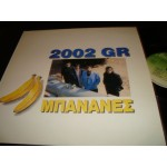2002 GR - Μπανανες
