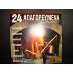 24 Απαγορευμενα Ρεμπετικα -  Μπινης Ρουκουνας Νικαλαιδης κλπ