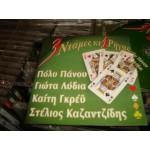 3 Νταμες κι 1 Ρηγας / Compilation ..P.Panou , Kazantjidis.
