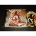 Agelos - Νιωθω & Ψεμα