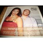 Antique - Ελενα Παπαριζου / Ν.Παναγιωτιδης /Best