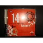 Apocalypsis - 14 Μεγαλα τραγουδια