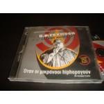 B.D.Foxmoor - Όταν Οι Μικρόνοοι Hiphoραγούν (30 Mixtape Tracks)