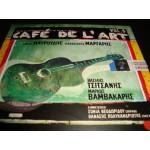 Cafe de l' art Vol 5 / Ν.Μαυρουδης Π.Μαργαρης