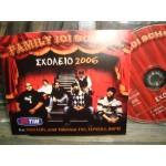 Family 101 school - Σχολειο 2006 / Goin Through..