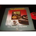 Giorgos Zambetas - τα Κλασσικα του Γ.Ζαμπετα