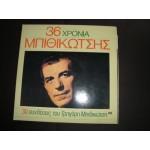 Grigoris Bithikotsis - Μπιθικωτσης 36 Χρονια