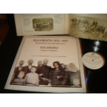 Kalamaria Songs of Refugees / 1915-1925 Collection Melikis