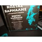 Kostas Varnalis / Rising on Soundwaves - Εργα Ελληνων Συνθετων