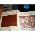 Manos Hadjidakis - Η Λαικη αγορα / 30 τραγουδια 1959-1975