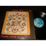 Popular Greek Music No 1 / Λαικα Νο 1
