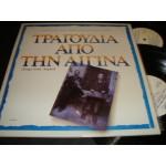 Sogs from Aegina - Τραγουδια απο την Αιγινα
