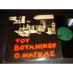 The Guy from Votanikos / του Βοτανικου Ο Μαγκας
