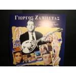 Γ.Ζαμπετας - απο τον Ελληνικο Κινηματογραφο Νο 3