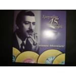 Γιωργος Μητσακης - τραγουδια απο τις 45 στροφες