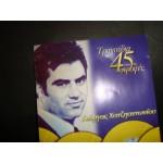 Γ.Χατζηαντωνιου - τραγουδια απο τις 45 στροφες