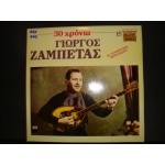 Γιωργος Ζαμπετας - 30 Χρονια
