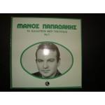 Μανος Παπαδακης - Τα καλλιτερα μου τραγουδια Νο 1